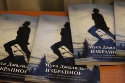 Презентация поэтического сборника  стихотворений М.Джалиля